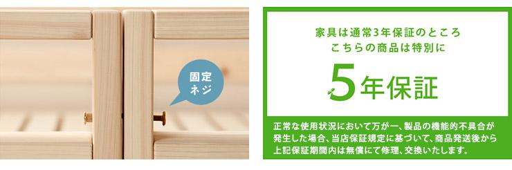 家具は通常3年保証のところ、こちらの商品は特別に「5年保証」正常な使用状況において万が一、製品の機能的不具合が発生した場合、当店保証規定に基づいて、商品発送後から上記保証期間内は無償にて修理、交換いたします。