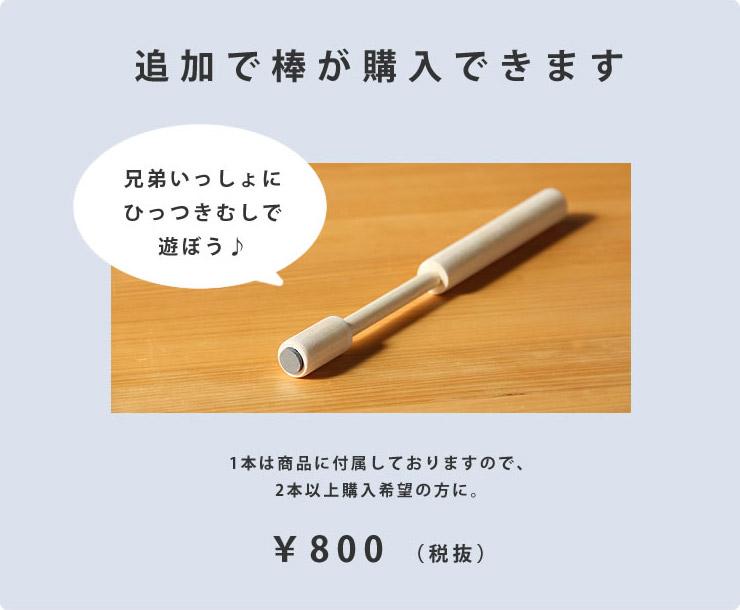 追加で棒が購入できます。1本は商品に付属しておりますので、2本以上購入希望の方に。¥800(税抜)