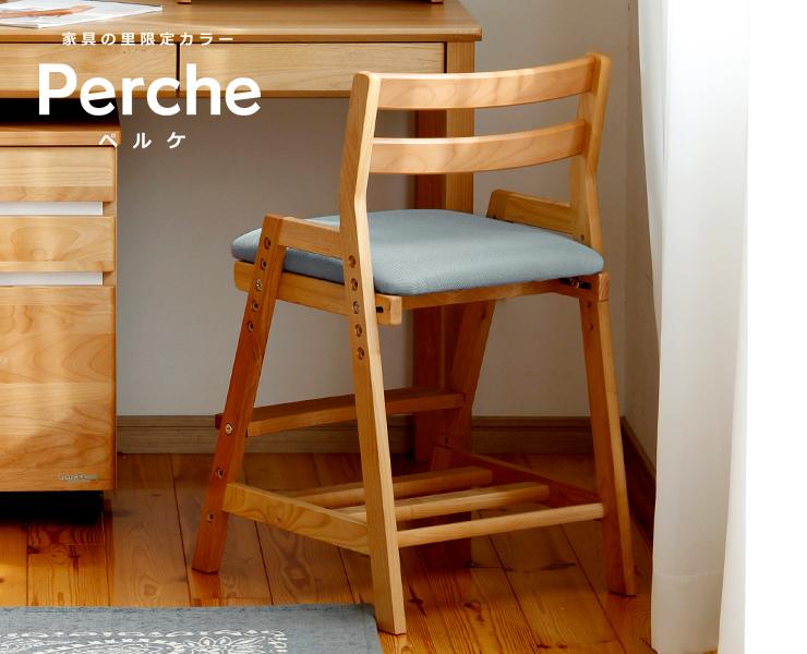 当店オリジナルカラーの学習椅子