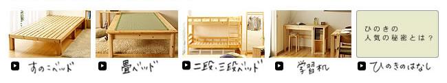 ひのきの家具_02